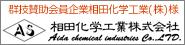 群技HP協賛企業相田化学工業(株)様