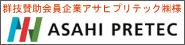 群技HP協賛企業アサヒプリテック(株)様