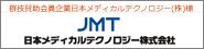 群技HP協賛企業日本メディカルテクノロジー(株)様