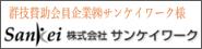 群技HP協賛企業(株)サンケイワーク様