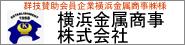 群技HP協賛企業横浜金属商事株式会社様